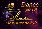 Школа танцев Лила в Чернигове