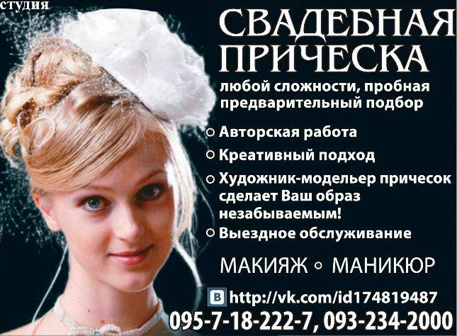 Алла Преображенская