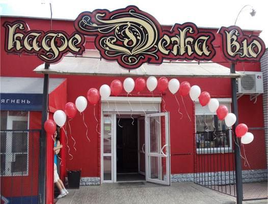 кафе Дежа Вю фото в Чернигове