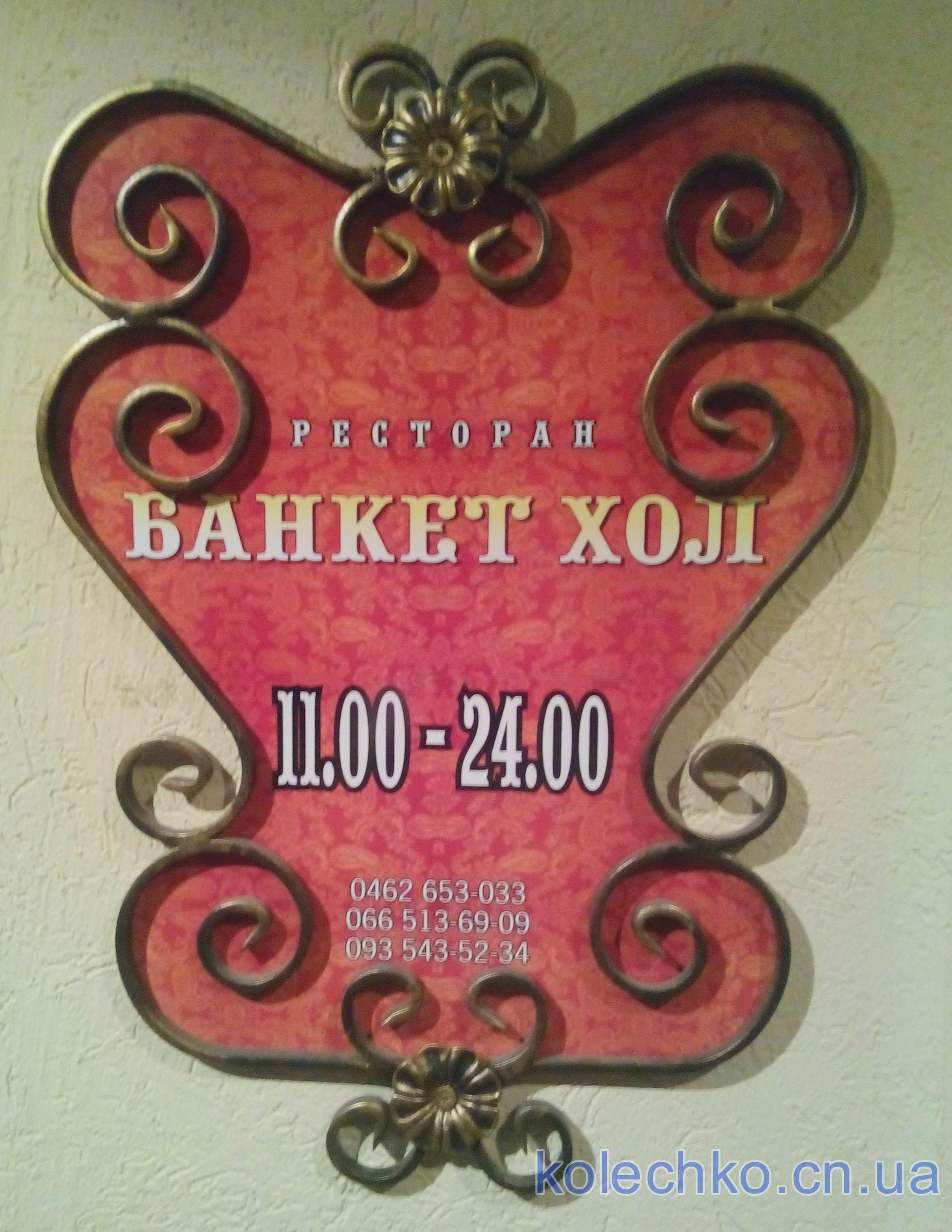 график работы Банкет-Хола в Чернигове