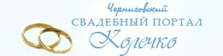 Колечко — свадебный портал Чернигова