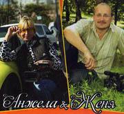 Анжела и Женя Чернигов