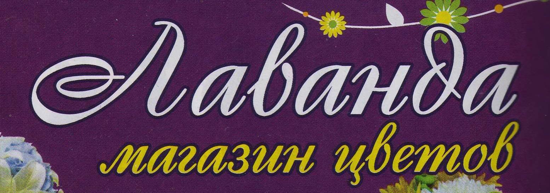 магазин цветов Лаванда в Чернигове